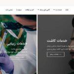 rooyesh-sabz-clinic-header