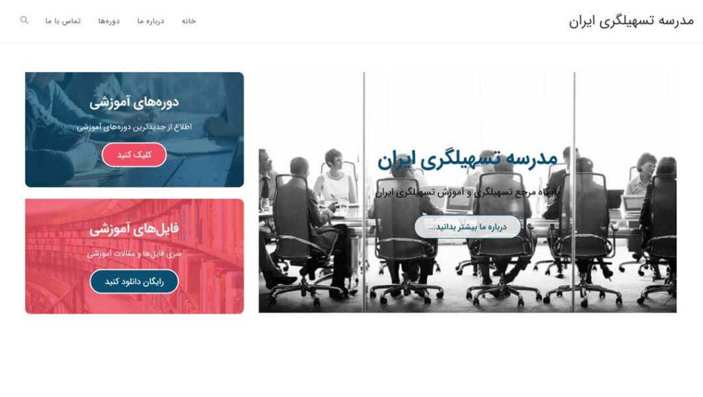 Iran Facilitating School